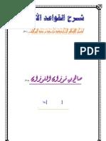 Qawaidul-Arba_