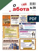 Aviso-rabota (DN) - 29 /114/