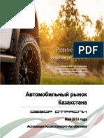_upload_docs_РЫНОК АВТОМОБИЛЕЙ В КАЗАХСТАНЕ Май 2013 16.06_sm.pdf