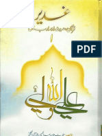 Ghadeer - Quran, Hadees aur Adab may - 01 of 11