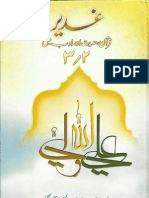 Ghadeer-Quran,Hadees,Adab may - 02, 03 of 11