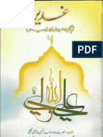Ghadeer - Quran, Hadees aur Adab may - 06 of 11