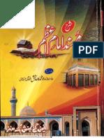 Sharha Musnad Imam e Azam by Allama Hafiz Muhammad Bukhsh Ghosvi Maharvi