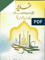 Ghadeer - Quran, Hadees aur Adab may - 07, 08, 09 of 11