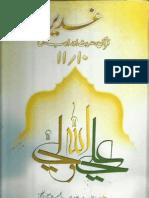 Ghadeer - Quran, Hadees aur Adab may - 10, 11 of 11