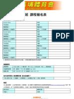 Whampoa Swim Lesson Application Form Web