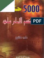 5000 حكمة من حكم الإمام علي ع - علي عاشور