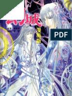 幻城 第1卷