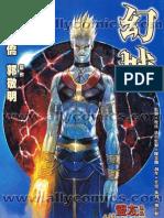 幻城 第4卷