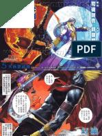 幻城 第5卷