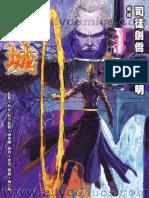 幻城 第7卷