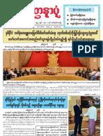 Yadanarpon Newspaper (24-7-2013)