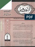 Al Aitisam 28 July 2012