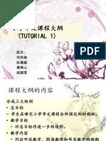 小学华文课程大纲