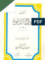 افتتاح الدعوة - القاضي النعمان
