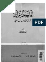 الحاكم بامر الله واسرار الدعوة الفاطمية-محمد عبدالله عنان