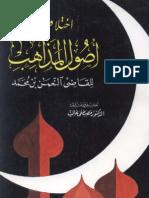 القاضي النعمان بن محمد..اختلاف اصول المذاهب