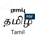 English to tamil translation