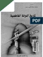 تاريخ الدولة الفاطمية- محمد جمال الدين سرور