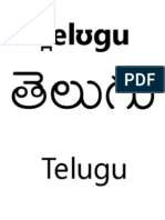 Telugu Script Book   sarvabhashin