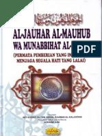 al-jauhar al-mauhub wa munabbihat al-qulub