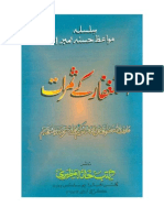 Istaghfar ke Samarat- urdu free book Fruits of Sorry to Allah by Deoband,ahlus Sunnah
