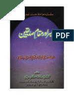 Sabr Aur Muqam e Siddiqeen- Holding and Grade of truthfuls by ulama-e-Deoband,hanafi-ahlusunnah