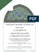 Litany of Qabisa Ibn Al-Mukhariq