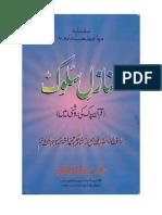 Manazil e Suluk - Behaviour graditions by deoband muslim scholars