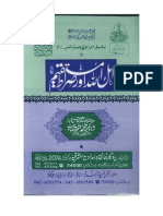 Ahlullah Aur Sirat e Mustaqeem- Allah's Believers and Right way by deoband, islamic scholars