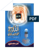 Allah Tala Ke Sath Ashad Muhabbat Ki Bunyad -the bse of Fundamental Love to Allah By Deoband Hanfi muslim scholars