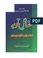 Fazail e Tauba - Benefits of sorry and Ashameness, Muslim Hanafi Deobandi sunni Scholar free book