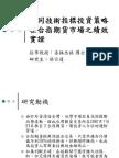 不同技術指標投資策略在台指期貨市場之績效實證
