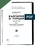 Bulgaria,  Ministerstvo no voinata, Shtab na armiiata - Voenno-istoricheska komisiia, VOINATA MEZHDU BULGARIIA I TURTSIIA, 1912-1913 GOD, vol. 1, (Sofiia