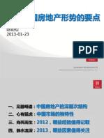 201301_世联地产_判断中国房地产形势的要点