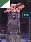 Zameer Kay Assir by Aleem Ul Haq Haqqi