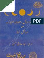 Fazayel o Masayel e Ramazan Ul Mubarak