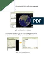 Use Google Earth.pdf