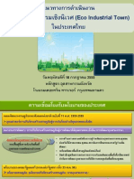 Eco Industrial Town.pdf