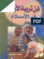 فن تربية الأولاد في الإسلام - محمد سعيد مرسي