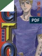 麻辣教师GTO 第3卷