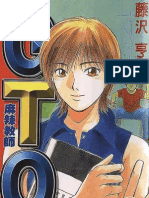 麻辣教师GTO 第9卷