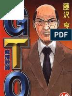 麻辣教师GTO 第10卷