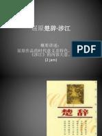 k3-屈原涉江