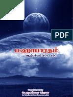 Adi Parva 101 to 150 Mahabharata in Tamil