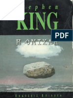 KING, Srephen - Η ΟΜΙΧΛΗ