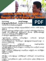 Bangali is not Rohinja but Bangali-ကုလသမဂၢ အတြင္းေရးမွဴး ဘန္ကီမြန္း စာမ်ားမ်ားဖတ္ဖိုလိုအပ္..