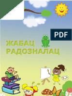 Žabac+radoznalac+-+promo