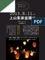 2013上山集楽盆踊りチラシ