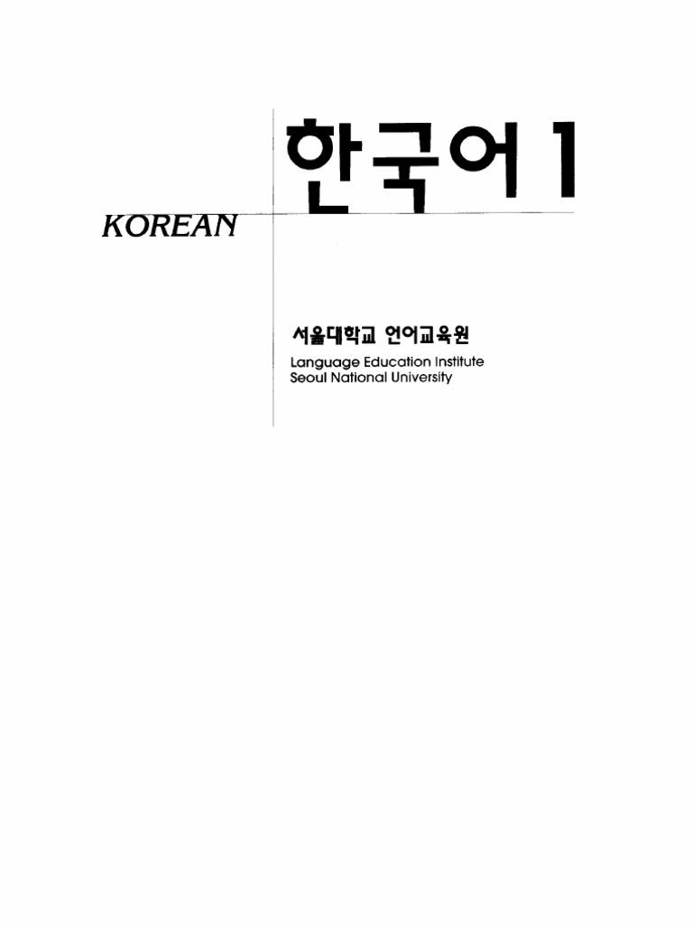 Korean Level 1 (Seoul National University Language Education ...